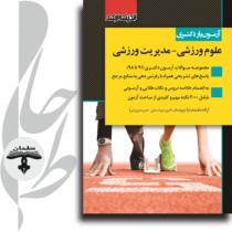 آزمون یار دکتری علوم ورزشی 91 تا 98
