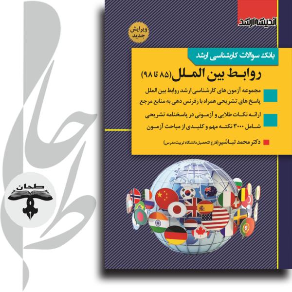 سوالات کارشناسی ارشد 85 تا 98 روابط بین الملل