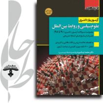 آزمون یار دکتری علوم سیاسی و روابط بین الملل 90 تا 98