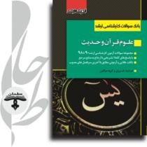 بانک سوالات کارشناسی ارشد 90 تا 98 علوم قرآن و حدیث
