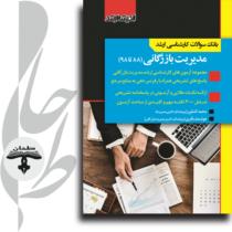 سوالات کارشناسی ارشد 88 تا 98 مدیریت بازرگانی