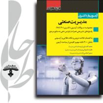 آزمون یار دکتری مدیریت صنعتی 90 تا 98