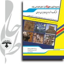 مجموعه آزمو ن های 28 کنکور کارشناسی ارشد فرهنگ، هنر و ادبیات ایران و جهان
