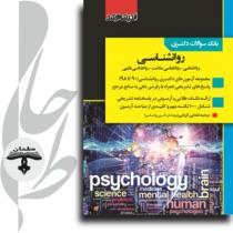 بانک سوالات دکتری روانشناسی 90 تا 98