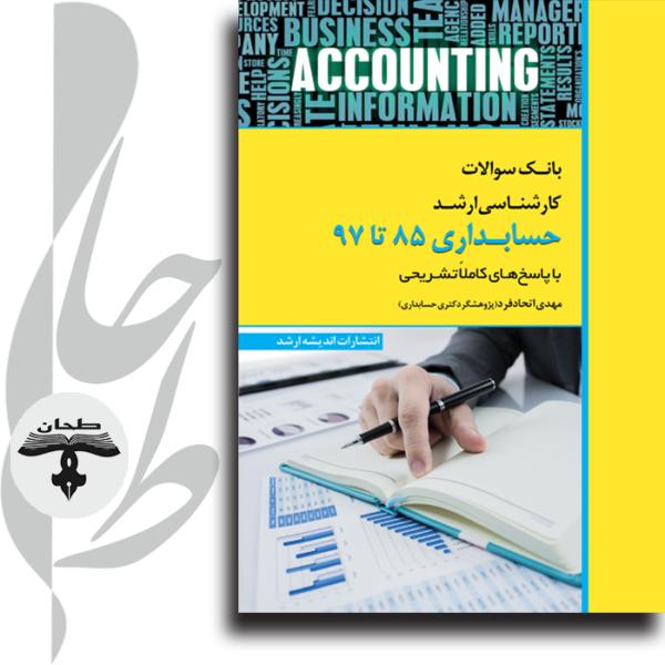 بانک سوالات کارشناسی ارشد 85 تا 98 حسابداری