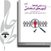 مجموعه درسنامهها و آزمونهای استخدامی