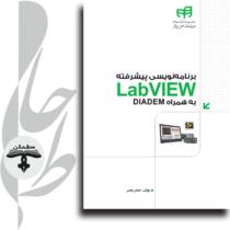 برنامهنویسی پیشرفته LabVIEW بههمراه DIADEM (به همراه DVD )