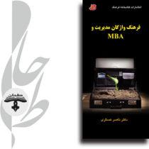 فرهنگ واژگان مدیریت و MBA