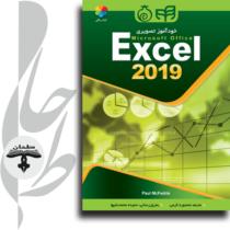 خودآموز تصویری Excel 2019