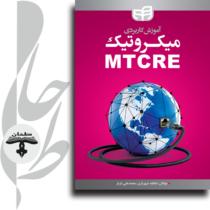 آموزش کاربردی میکروتیک MTCRE