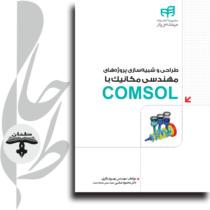 طراحی و شبیهسازی پروژههای مهندسی مکانیک با COMSOL