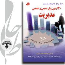 30 آزمون زبان عمومی و تخصصی مدیریت