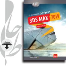 مرجع كامل 3DS MAX 2019 برای عمران و معماری