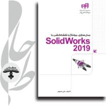 مدلسازی، مونتاژ و نقشهکشی با SolidWorks 2019 (به همراه DVD)
