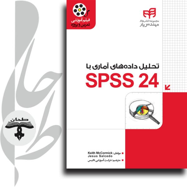 تحلیل دادههای آماری با SPSS 24