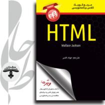 مرجع کوچک کلاس برنامهنویسی HTML
