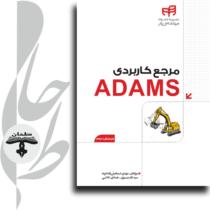 مرجع کاربردی ADAMS