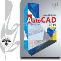 آموزش کاربردی AutoCAD 2019