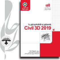 راهسازی و نقشهبرداری با Civil 3D 2019