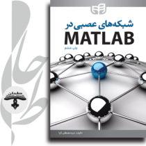 شبکههای عصبی در MATLAB