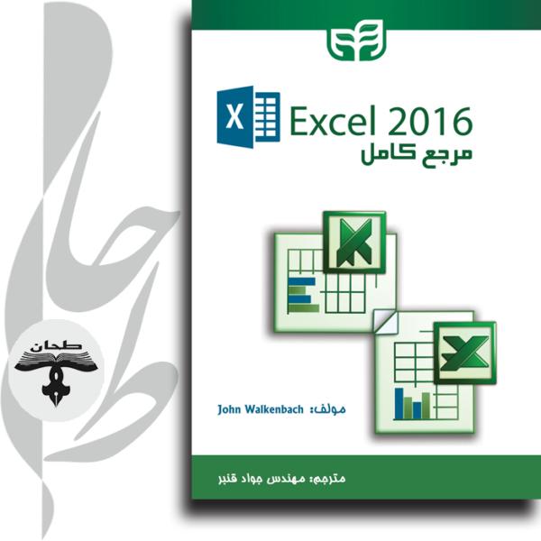 مرجع كامل Excel 2016