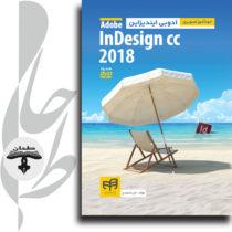 خودآموز تصویری ادوبی ایندیزاین Adobe InDesign CC 2018