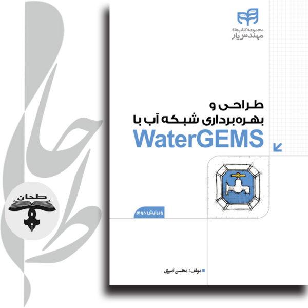 طراحی و بهرهبرداری شبکه آب با WaterGEMS (به همراه DVD)