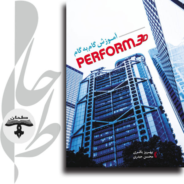آموزش گام به گام Perform 3D (به همراه CD)