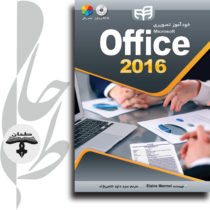 خودآموز تصویری Office 2016 (به همراه DVD)