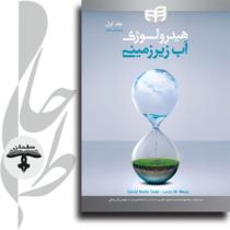 هیدرولوژی آب زیرزمینی (جلد اول)
