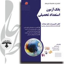 بانک آزمون استعداد تحصیلی؛ کنکور دکتری وزارت علوم-بهداشت