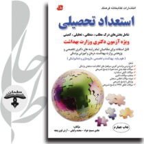 استعداد تحصیلی؛ ویژه آزمون دکتری وزارت بهداشت