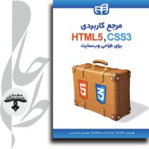 مرجع کاربردی HTML5 و CSS3 برای طراحی وبسایت