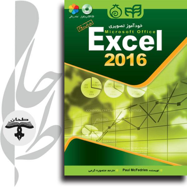 خودآموز تصویری Excel 2016 (به همراه DVD)