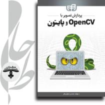 پردازش تصویر با OpenCV و پایتون