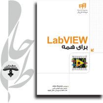 LabVIEW برای همه (مهندسیار)