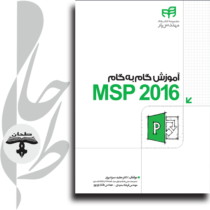 آموزش گام بهگام MSP 2016 به همراه DVD