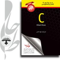 مرجع کوچک کلاس برنامهنویسی C