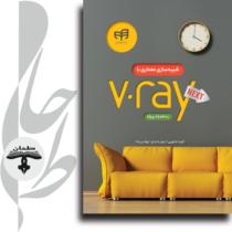 شبیهسازی معماری با V.Ray (4) NEXT به همراه پروژه
