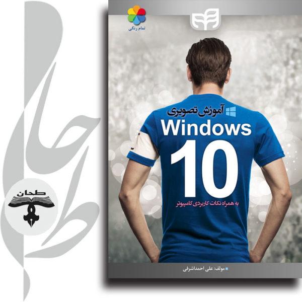 آموزش تصویری Windows 10 به همراه نکات کاربردی کامپیوتر
