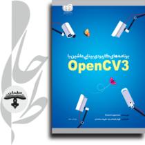 برنامههای كاربردی بینایی ماشین با OpenCV3