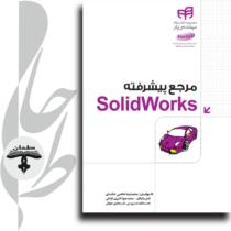 مرجع پیشرفته SolidWorks (مهندسیار)