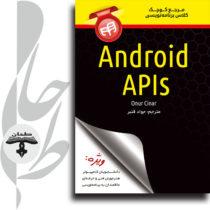 مرجع كوچک کلاس برنامهنویسی؛ Android APIs