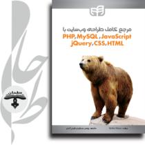 مرجع کامل طراحی وبسایت با PHP ،MySQL ،JavaScript ،jQuery ،CSS و HTML