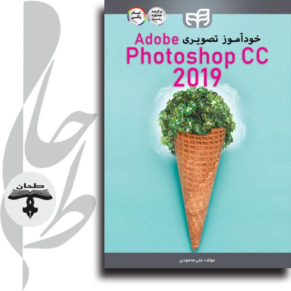 خودآموز تصویری Adobe Photoshop CC 2019 ( به همراه DVD)