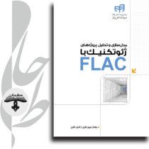 مدلسازی و تحلیل پروژههای ژئوتکنیک با FLAC (به همراه CD)