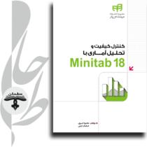 کنترل کیفیت و تحلیل آماری با Minitab 18 (به همراه CD)