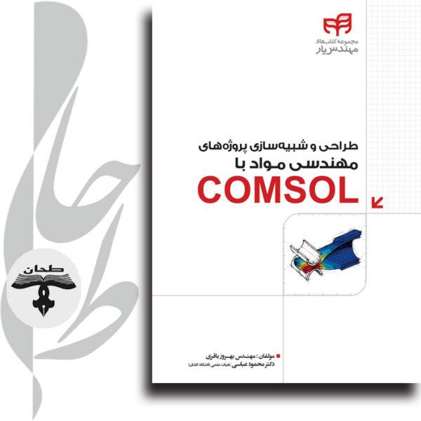 طراحی و شبیهسازی پروژههای مهندسی مواد با COMSOL