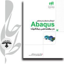 آموزش جامع مدلسازی Abaqus در مهندسی مکانیک (به همراه DVD)