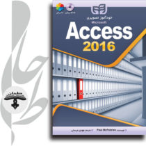خودآموز تصویری Access 2016